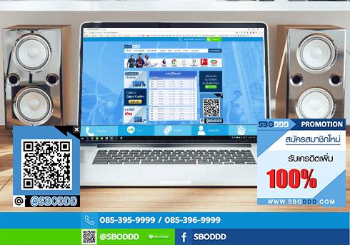 SbobetAsia เว็บรับเล่นพนันบอลออนไลน์ของยุคปัจจุบัน